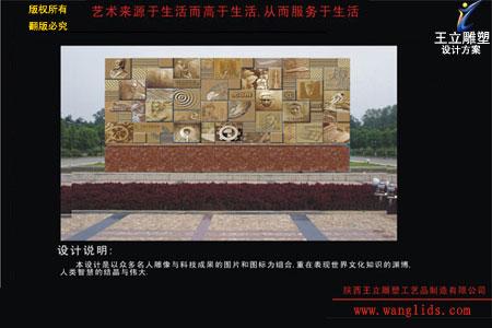 校园文化墙雕