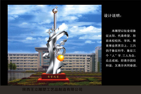 校园形象雕塑